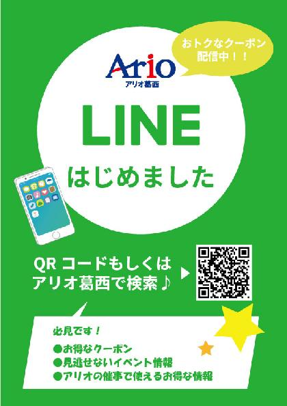 アリオ葛西LINE お友達になってお得な情報をGET!!のお知らせ画像