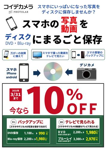 \今だけ10%OFF!/スマホの画像・動画をまるごとディスク保存