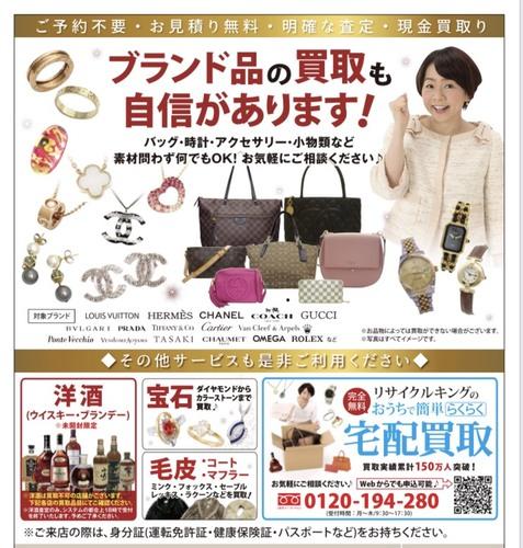 貴金属・ダイヤモンド・ジュエリー高価買取