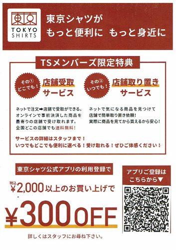 東京シャツ公式アプリ新規登録で¥300オフ