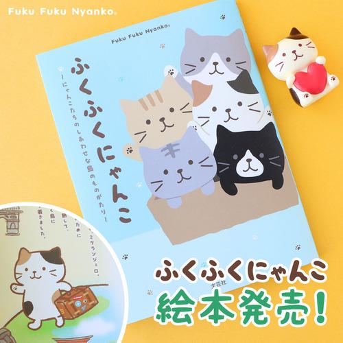 ふくふくにゃんこ絵本発売!