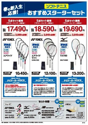 軟式テニススターターセット