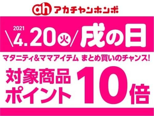 アカチャンホンポ:4/20(火)戌の日!対象商品がポイント10倍!
