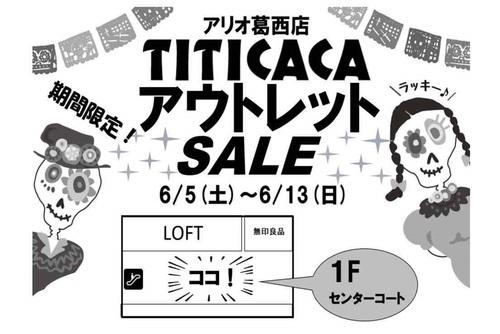 チチカカ 宣伝ポスター