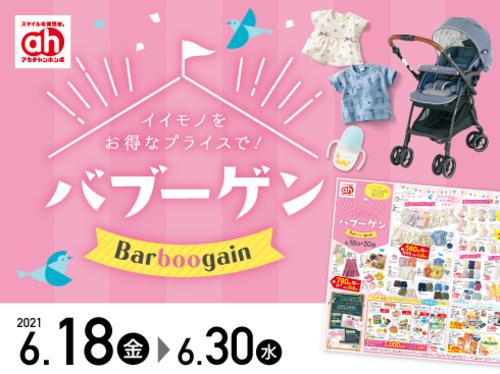 【予告】6/18スタート!アカチャンホンポのバブーゲン!!