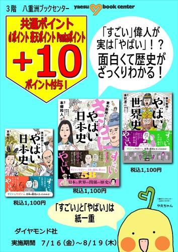 「さらにやばい日本史」発売!