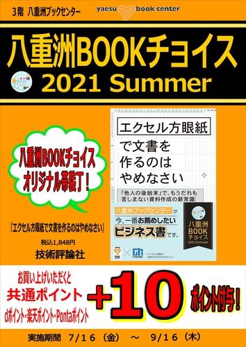 八重洲BOOKチョイス2021summer