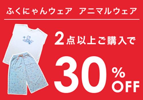SALE☆2点以上で30%OFF