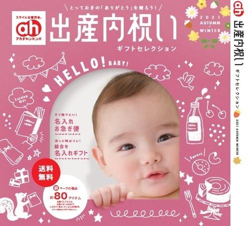 アカチャンホンポ:出産内祝いカタログ