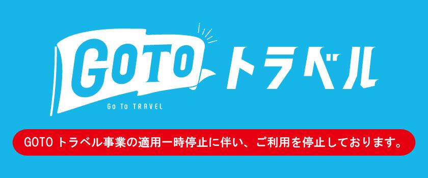 GOTOトラベル事業の適用一時停止に伴い、ご利用を停止しております。