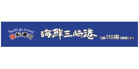 回転寿司 海鮮三崎港のロゴ画像