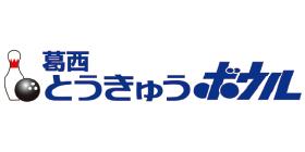 葛西とうきゅうボウルのロゴ画像