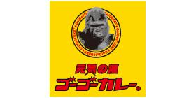 ゴーゴーカレーのロゴ画像