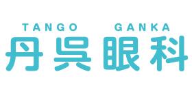 丹呉眼科のロゴ画像