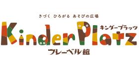 フレーベル館 Kinder Platzのロゴ画像