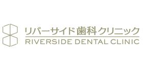 リバーサイド歯科クリニックのロゴ画像