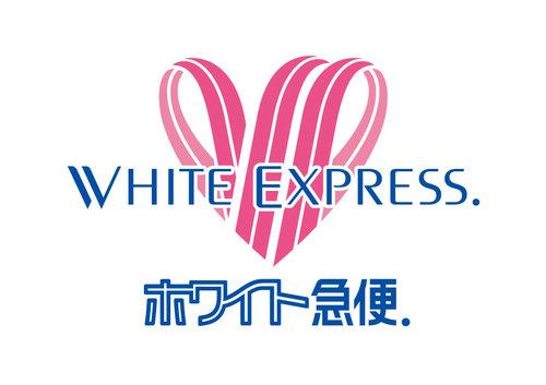 ホワイト急便